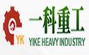 郑州一科重工机械制造有限公司