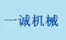 郑州一诚机械制造公司