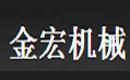 金宏机械制造公司