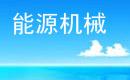 郑州市大地生物质新能源机械设备有限公司