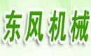 山东省宁津县东风机械制造有限公司