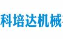 张家港市科培达机械有限公司