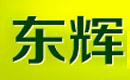 玉田县东辉牧草种植农民专业合作社